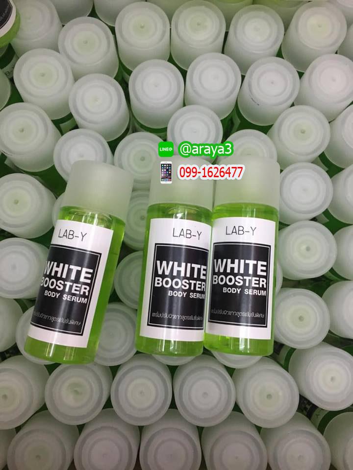 โดสแลปวาย Lab-Y White Booster Body Serum