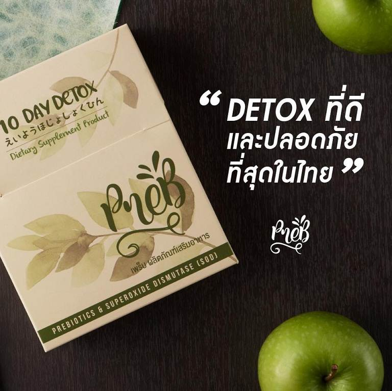 PREB 10 DAY DETOX BY ชิน