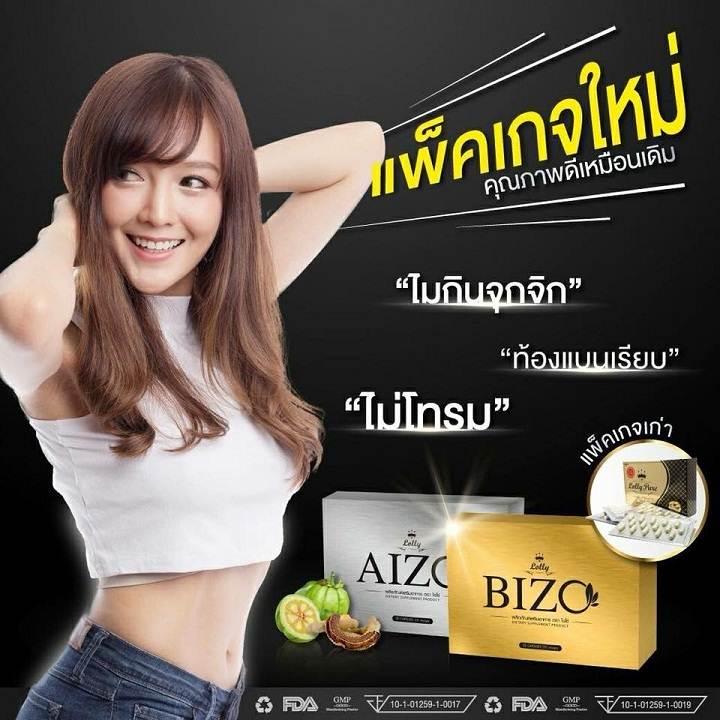 Lolly Pure BIZO & AIZO ลอลลี่เพียว (แพคเกจใหม่)