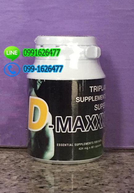Super D Maxx ซุปเปอร์ดีแม็กซ์ อาหารเสริมท่านชาย