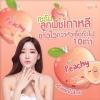 ขายเซรั่มลูกพีชเกาหลี Peachy White Serum
