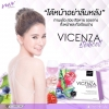 VICENZA Stemcell วิเซนซ่าสเต็มเซลล์ (ชงดื่ม)