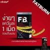 F.B. Fat burn (แฟตเบิร์น) เผาผลาญไขมัน ลดไขมันหน้าท้อง