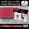 สบู่หัวเชื้อแวมไพร์ จากบิวตี้ไวท์ (Vampire Whitening Soap) by Beauty White