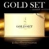 Gold Set V.2 โกลเซท เวอร์ชั่น 2 สูตรใหม่ (แถมฟรี Oxy Fusion Serum จำนวนจำกัด)