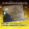 Gold Slim by Boboja โกลด์สลิม สูตรผอมเร็ว+ขาวไว
