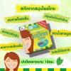 ยาสีฟันสมุนไพร ฟันสวย By Phoca สูตรฟลูออไรด์ ปกป้องฟันผุ