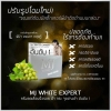 MJ PLUS WHITE EXPERT MIRACLE WHITE FOR SKIN (สูตรใหม่ ขาวขึ้น x4 เท่า)