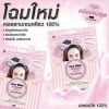 Pure white Collagen 100% By Fonn Fonn แบบแคปซูล
