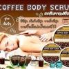 สครับกาแฟขัดผิว Paradise by sai Coffee body scrub