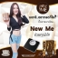 New ME D Coffee กาแฟนิวมี ดีคอฟฟี่ (กาแฟลดน้ำหนัก) thumbnail 8