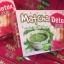Matcha Greentea Detox ชาเขียวลดน้ำหนัก thumbnail 13