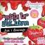 วิตามินสตอเบอรี่ Strwberry vitamin thumbnail 3