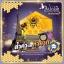 "Babalah Magic Bee Powder แป้งบาบาร่าไขผึ้ง ""บล็อก ล็อก เนียน "" thumbnail 13"