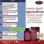 ขายAuswelllife Sheep Placenta MAX 50000mg รกแกะ ออสเวลล์ไลฟ์ thumbnail 10