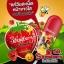 วิตามินสตอเบอรี่ Strwberry vitamin thumbnail 2