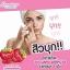 วิตามินสตอเบอรี่ Strwberry vitamin thumbnail 9