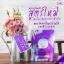 สบู่อาหรับพลัส Arab plus soap by Chomnita (สูตรใหม่) thumbnail 3