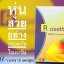 โรเซ็ตต้า Rosetta Hoyeon อาหารเสริมลดน้ำหนัก thumbnail 5
