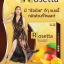 โรเซ็ตต้า Rosetta Hoyeon อาหารเสริมลดน้ำหนัก thumbnail 1