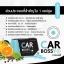 CAR BOSSY คาร์บอสซี่ ลดน้ำหนัก thumbnail 5