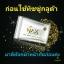 ทิชชูกลูต้า Nax Tissue Gluta thumbnail 2